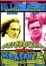 Ostorozhno, Modern! 2. Vypusk 10. Serii 73-80 - Dmitriy Nagiev, Sergej Rost