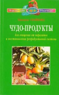 Chudo-produkty dlya ochishcheniya ot parazitov i vosstanovleniya reproduktivnoy sistemy - Nadezhda Semenova