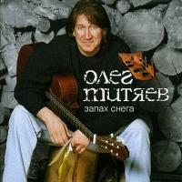 Oleg Mityaev. Zapah snega - Oleg Mityaev