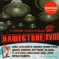 Various Artists. Nashestvie XVIII - Nayk Borzov, Mumiy Troll , Aquarium (Akvarium) , Kukryniksy , Alisa , Ariya (Aria) , Va-Bank