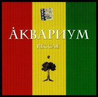 Аквариум. Reggae - Аквариум