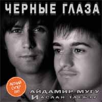 Ajdamir Mugu i Aslan Tlebzu. CHernye glaza (2005) - Aidamir Mugu, Aslan Tlebzu