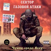 Sektor gazovoj ataki. CHuzhie sredi vseh - Sektor Gazovoy Ataki