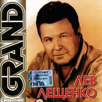 Лев Лещенко. Grand Collection - Лев Лещенко