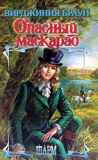Опасный маскарад - Вирджиния Браун