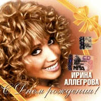 Irina Allegrova. S Dnem rozhdeniya! - Irina Allegrowa