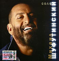 Mihail SHufutinskij. Solo - Mikhail Shufutinsky