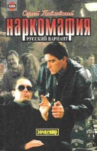 Наркомафия: русский вариант - Сергей Павловский