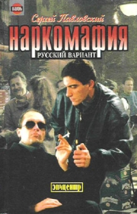 Narkomafiya: russkij variant - Sergej Pavlovskij