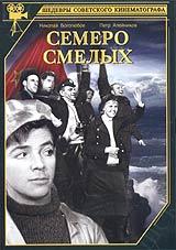 Seven Courageous (Seven Brave Men) (Semero smelykh) - Sergey Gerasimov, Tamara Makarova, Ivan Kuznecov, Petr Aleynikov, Nikolay Bogolyubov, Oleg Zhakov, Andrey Apsolon