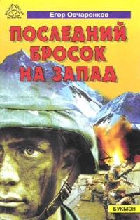 Последний бросок на запад - Егор Овчаренков