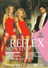 Рефлекс  - Reflex. Non Stop