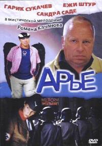 Arye (Arie) (Ar'e) - Roman Kachanov, Vyacheslav Ganelin, Aleksandr Gelman, Nikolay Nemolyaev, Garik Sukachev, Yuozas Budraytis, Irina Rozanova