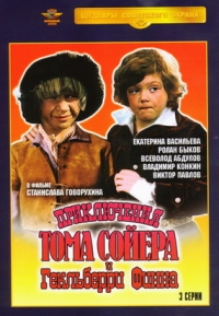 The Adventures of Tom Sawyer and Huckleberry Finn (Priklyucheniya Toma Soyera i Geklberri Finna) - Stanislav Govoruhin, Zubkov Valeriy, Rolan Bykov, Mariya Mironova, Ekaterina Vasileva, Vladimir Konkin, Fedor Stukov