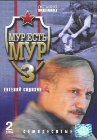 MUR est MUR 3 (2 DVD) - Dmitrij Brusnikin, Boris Bazurov, Aleksandr Lapshin, Anatoliy Stepanov, Evgeniy Guslinskiy, Valeriy Troshin, Yevgeni Sidikhin