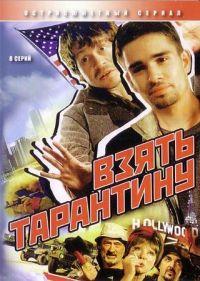Stealing Tarantino (Vzyat Tarantinu) (2 DVD) - Roman Kachanov, Aleksandr Pantykin, Aleksandr Gorshanov, Andrey Zhidkov, Dmitriy Yashonkov, Lyudmila Gurchenko, Bogdan Stupka