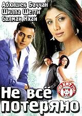 Ne vse poteryano (Phir Milenge) - Revati , Shankar Mahadevan, Atul Sabzarval, S Verman, Salman Khan, Abhishek Bachchan, Shilpa Shetti