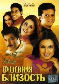 A Prayer For Togetherness (Duschewnaja blisost) (Om Jai Jagadish) - Anupam Kher, Anu Malik, Dzhoni Lal, Abhishek Bachchan, Anil Kapur, Urmila Matondkar, Mahima Chaudhari