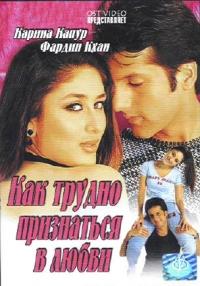 Kak trudno priznatsya v lyubvi (Khushi) - Surinder Kapur, Anu Malik, Amitabh Bachchan, Karina Kapur, Amrish Puri, Fardin Khan