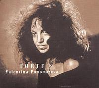 Валентина Пономарева. Forte - Валентина Пономарева