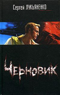Черновик - Сергей Лукьяненко