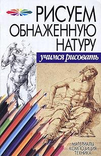 Рисуем обнаженную натуру - Андрей Конев, Илья Маланов