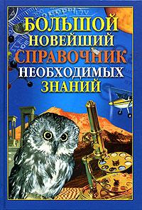 Большой новейший справочник необходимых знаний - Анатолий Кондрашов
