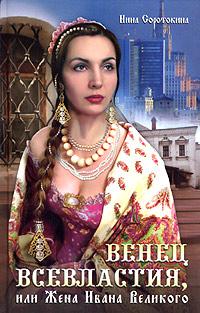 Венец всевластия, или Жена Ивана Великого - Нина Соротокина