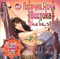 Goryachie nochi Vostoka. The Best (mp3) - Salma Agha, Bappi Lahiri, Veyvel Erdzhen, Berdan Mardin, U Otadzhenov, N Abdulaeva, O Ishonhonova