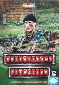 Operatiwnyj psewdonim - Igor Talpa, Danil Koreckiy, Aleksandr Belyavskiy, Aristarh Livanov, Lev Durov, Leonid Kulagin, Lev Prygunov