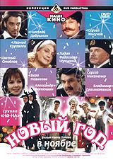 Nowyj god w nojabre - Ivan Popov, Na-Na , Vladimir Dashkevich, Aleksey Zernov, Boris Brozhovskiy, Sergey Nikonenko, Leonid Kuravlev