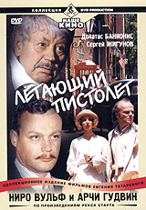 Nero Wolfe & Archie Goodwin: The Gun with Wings (Niro Vulf i Archi Gudvin: Letayushchiy pistolet) - Evgeniy Tatarskiy, Vladimir Dashkevich, Vladimir Valuckiy, Reks Staut, Yuriy Shaygardanov, Donatas Banionis, Sergej Zhigunov