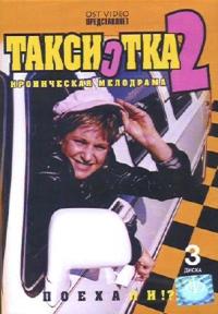 Taksistka 2 (3 DVD) - Olga Muzaleva, Angelina Romanenko, Alla Maksimenko, Alina Sokolova, Sergey Mokriciy, Tatyana Rudina, Lyudmila Artemeva