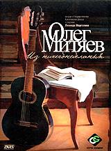 Oleg Mitjaew. Is nitschegonedelanja - Oleg Mityaev
