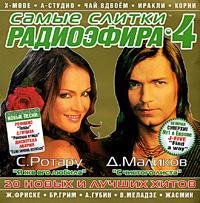 Samye slitki radioe'fira - 4 - Zhasmin , Diana Gurckaya, Diskoteka Avariya , Mumi Troll , Sofija Rotaru, Chay vdvoem , Andrej Gubin