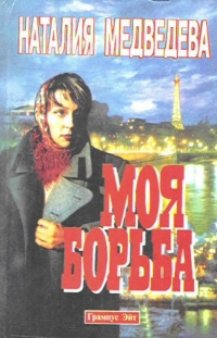 Моя Борьба - Наталия Медведева