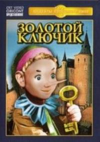 The Golden Key (Zolotoy klyuchik) - Aleksandr Ptushko, Lev Shvarc, Aleksey Tolstoy, Nikolay Renkov, Sergey Martinson, Nikolay Bogolyubov, M Dagmarov
