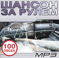 Various Artists. Shanson za rulem. mp3 Collection - Aleksandr Dyumin, Mihail Krug, Gennadiy Zharov, Efrem Amiramov, Anatoliy Polotno, Sergey Nagovicyn, Aleksandr Zvincov