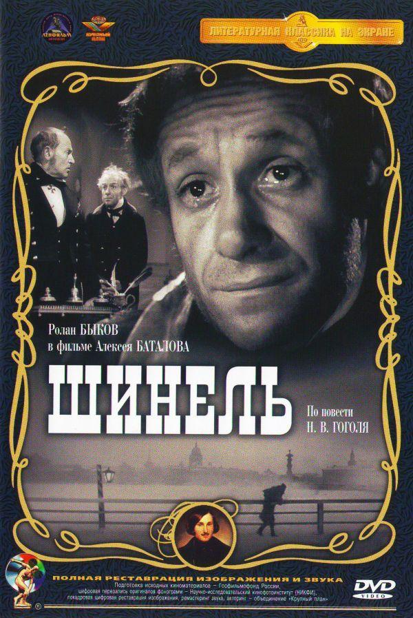 SHinel (1959) - Aleksej Batalov, Nikolay Sidelnikov, Leonid Solovev, Nikolay Gogol, Genrih Marandzhyan, Rolan Bykov, Nina Urgant