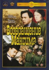 Vozvraschenie Maksima - Grigoriy Kozincev, Leonid Trauberg, Dmitri Shostakovich, Lev Slavin, Andrey Moskvin, Nikolay Kryuchkov, Vasilij Merkurev