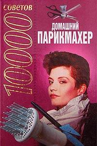 10000 советов  Домашний парикмахер - Андрей Конев