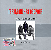 Graschdanskaja oborona. mp3 Collektion. CD 4 - Grazhdanskaya oborona