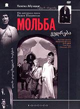 The Plea (The Entreaty) (Molba) (Vedreba) (RUSCICO) - Tengiz Abuladze, Nodar Gabuniya, Aleksandr Antipenko, Ramaz Chhikvadze, Spartak Bagashvili, Otar Megvinetuhucesi, Rusudan Kiknadze