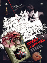 The Wishing Tree (The Tree of Desire) (Fr.: L'Arbre du désir) (Drevo zhelaniya) (RUSCICO) - Tengiz Abuladze, Yakov Bobohidze, Kvernadze Bidzina, Revaz Inanishvili, Lomer Ahvlediani, Kahi Kavsadze, Sofiko Chiaureli