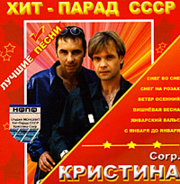 Кристина Corp. Хит-парад СССР - Кристина Corp.