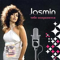 Jasmin. Тебе понравится - Жасмин