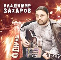 Владимир Захаров. Однажды - Владимир Захаров