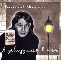 Wjatscheslaw Maleschik. Ja sabludilsja w tebe - Vyacheslav Malezhik