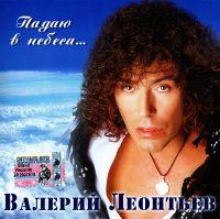 Valeriy Leontev. Padayu v nebesa - Valery Leontiev