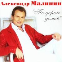 Александр Малинин. По дороге домой - Александр Малинин
